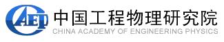 中國物理工程研究院
