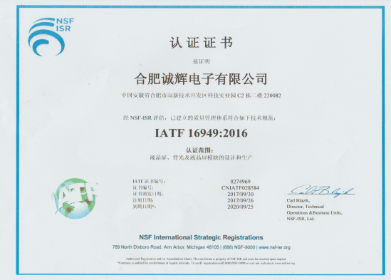 IATF16949:2016