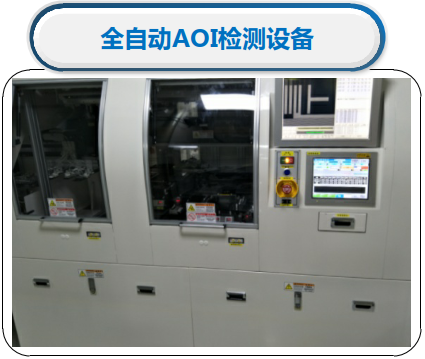 全自動AOI檢測設備
