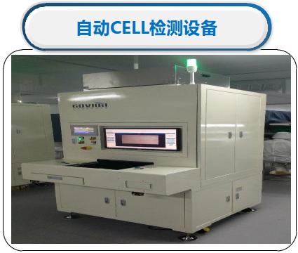 自動CELL檢測設備