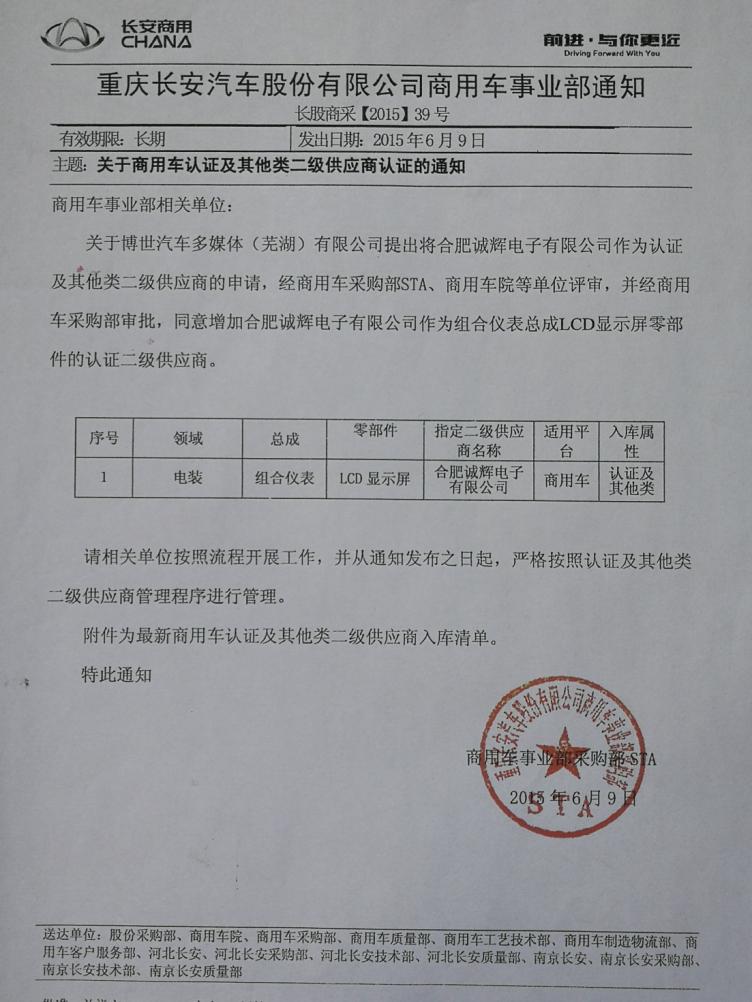 長安汽車指定供應商