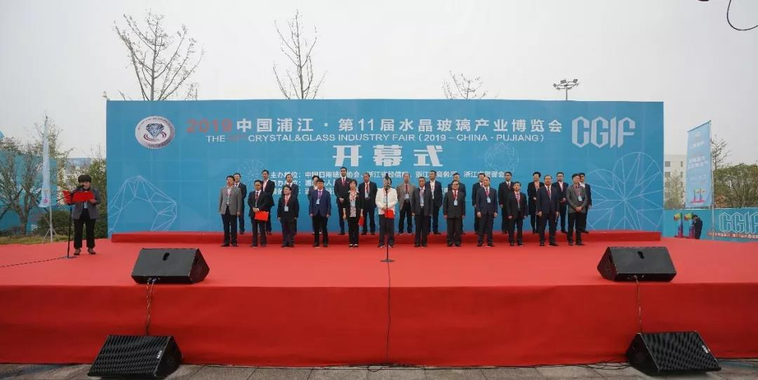 2019中國浦江?第11屆水晶玻璃產業博覽會隆重開幕