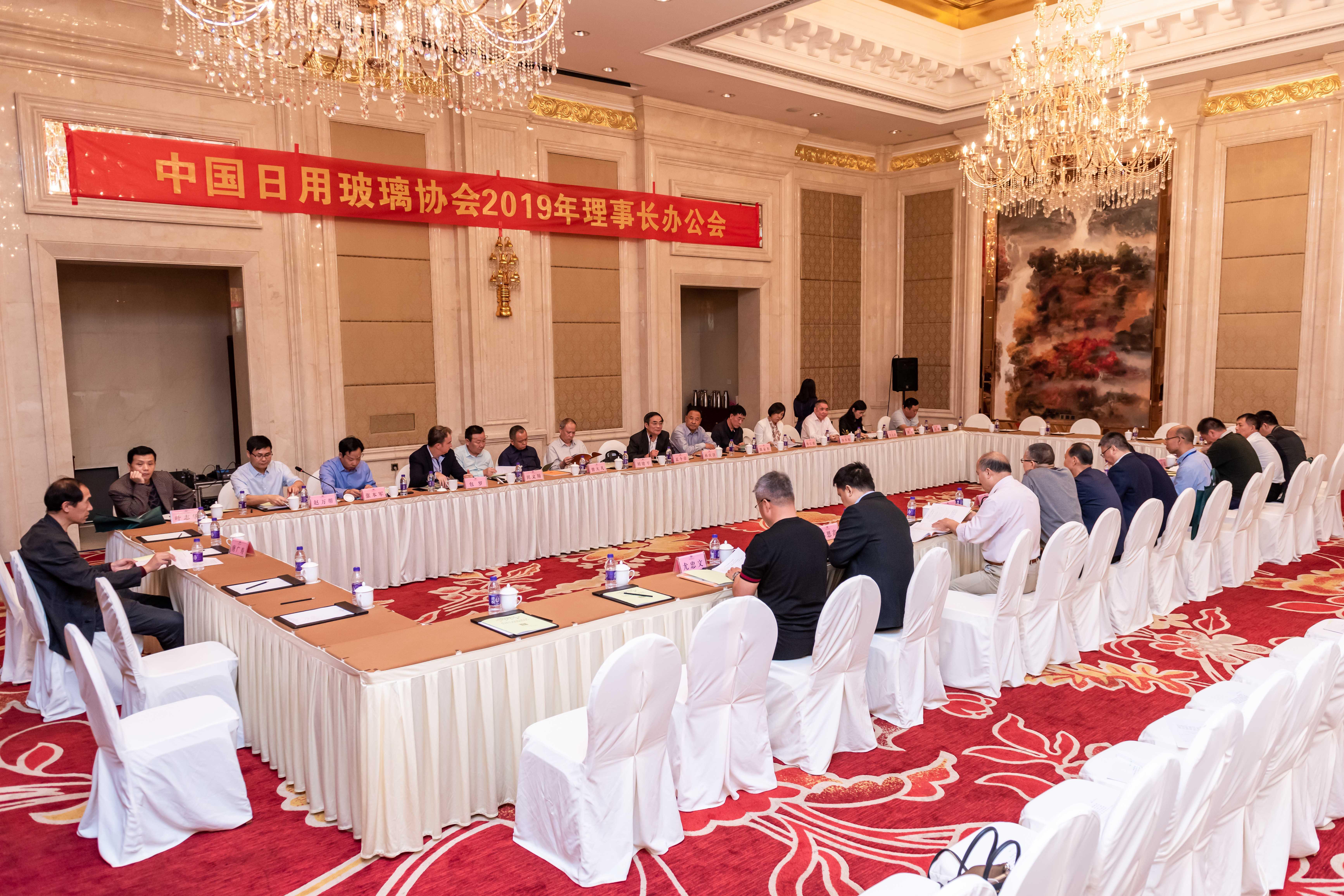 中國日用玻璃協會2019年理事長辦公會及七屆六次理事會在浦江召開