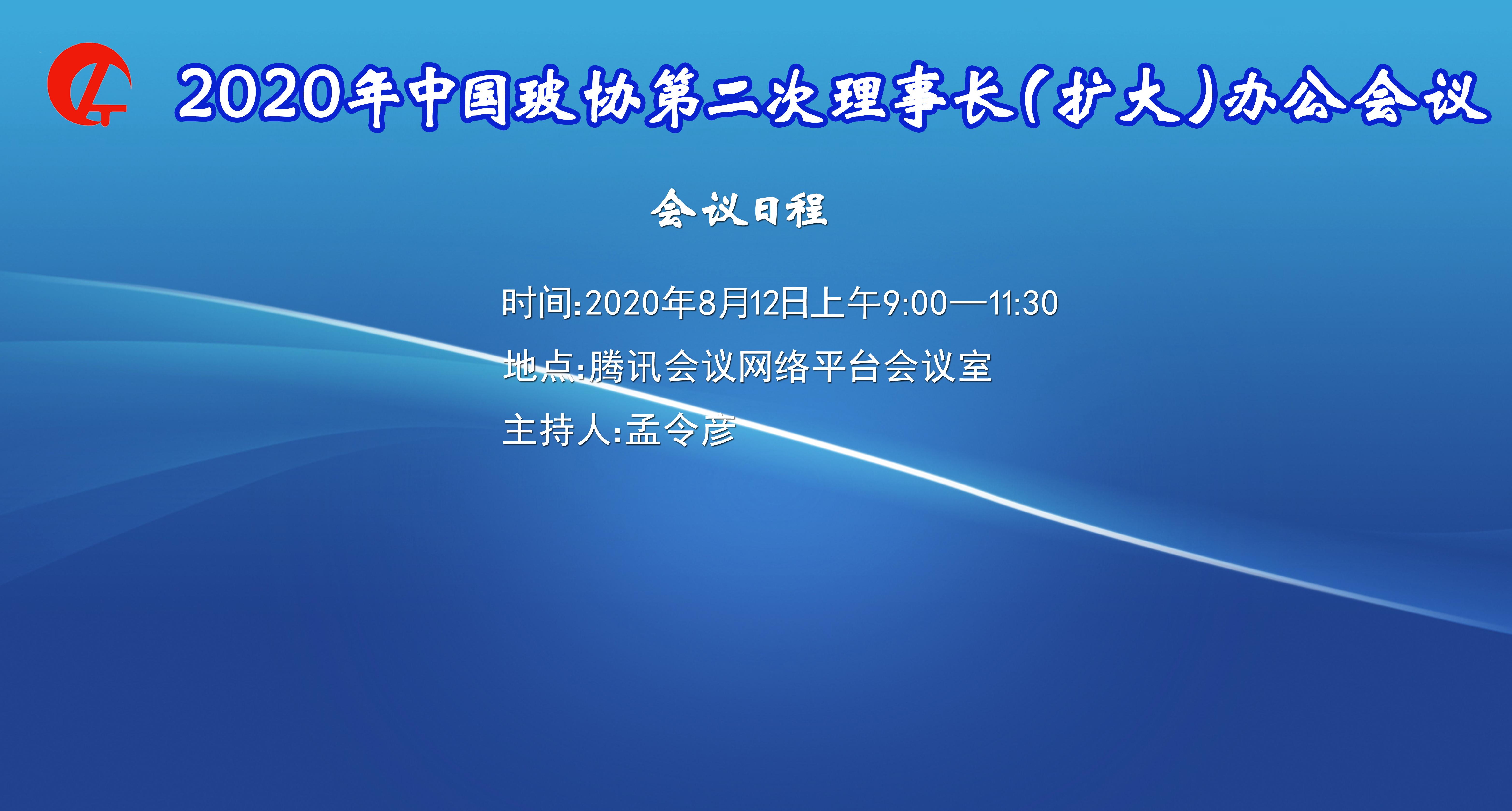 2020年中国玻协第二次理事长(扩大)办公会议召开