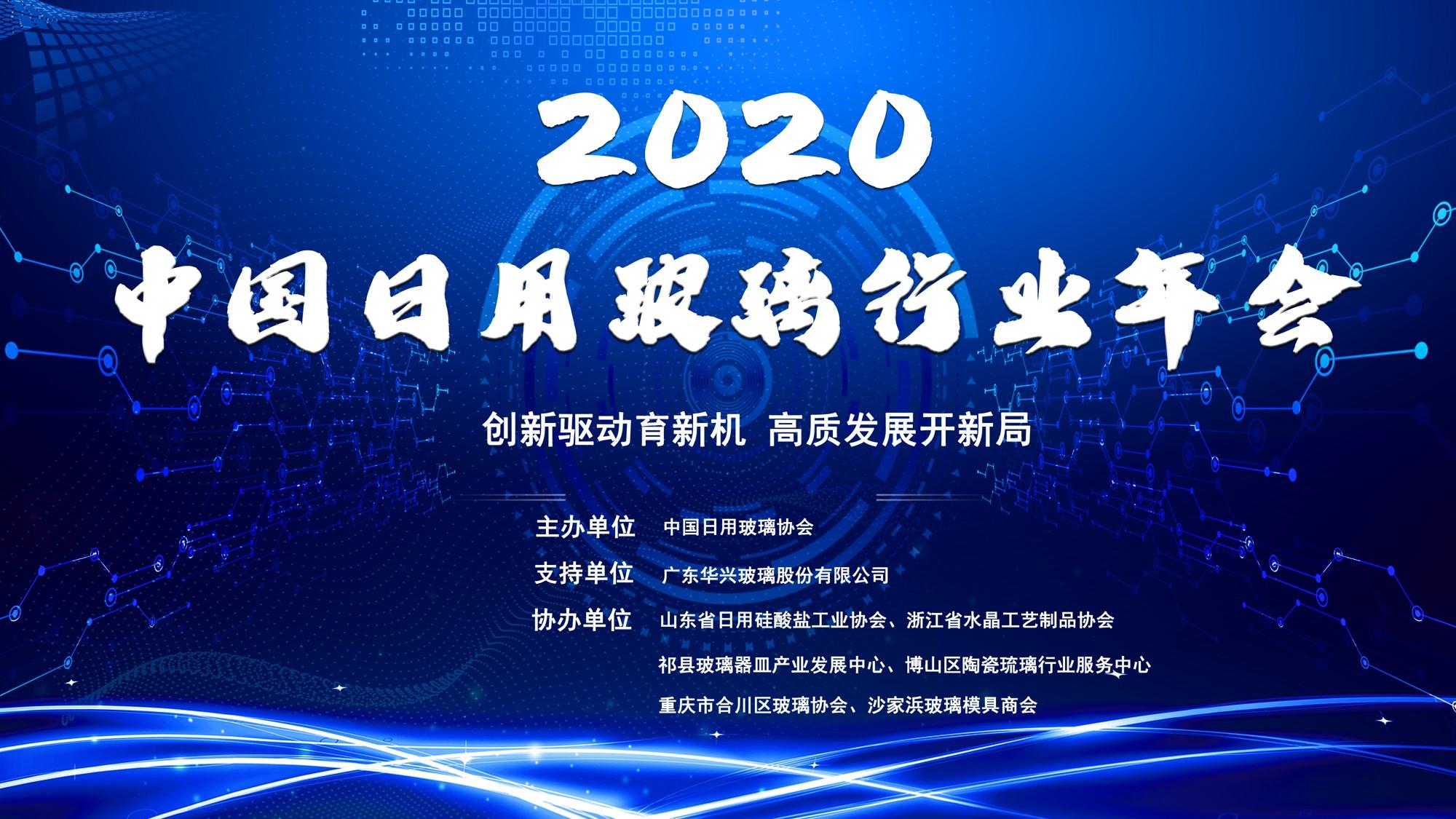 2020中國日用玻璃行業年會在合肥盛大開幕