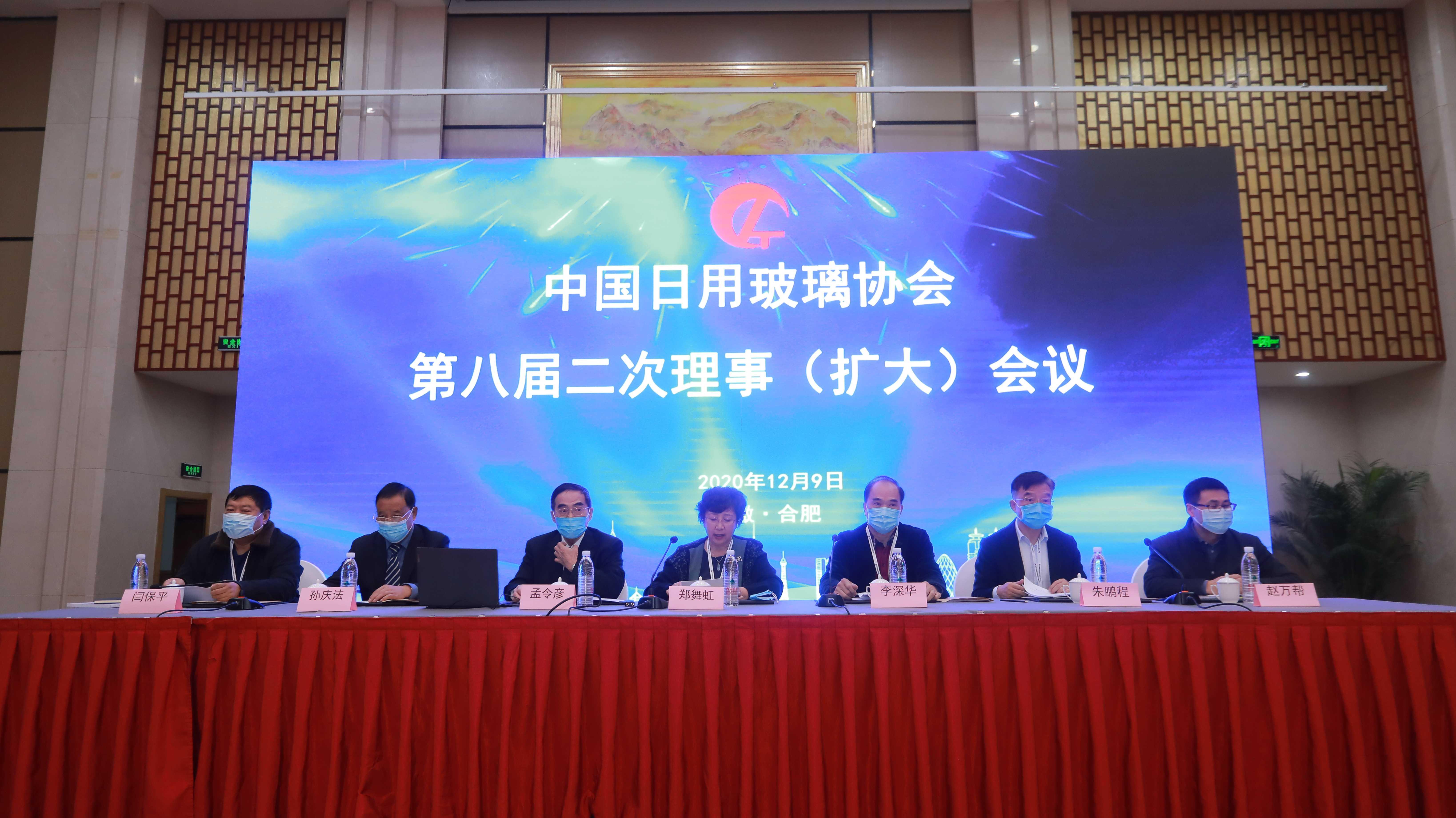 中國玻協第八屆二次理事(擴大)會議在安徽合肥召開