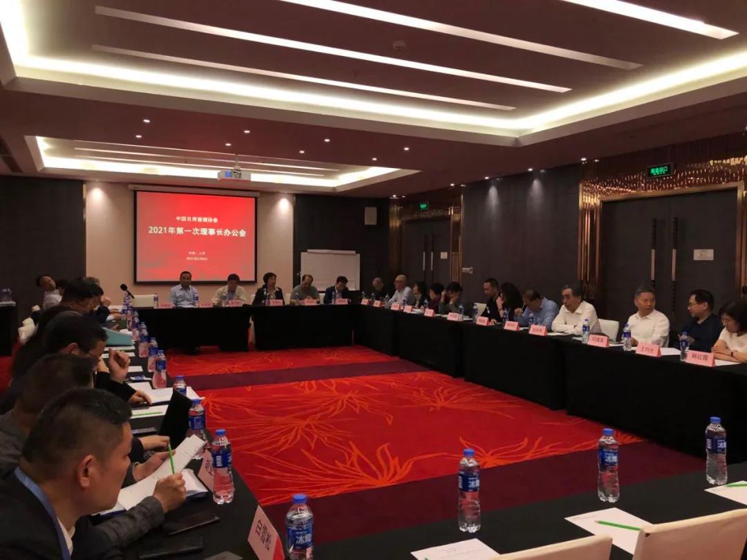 2021年中國玻協第一次理事長辦公會議在上海召開