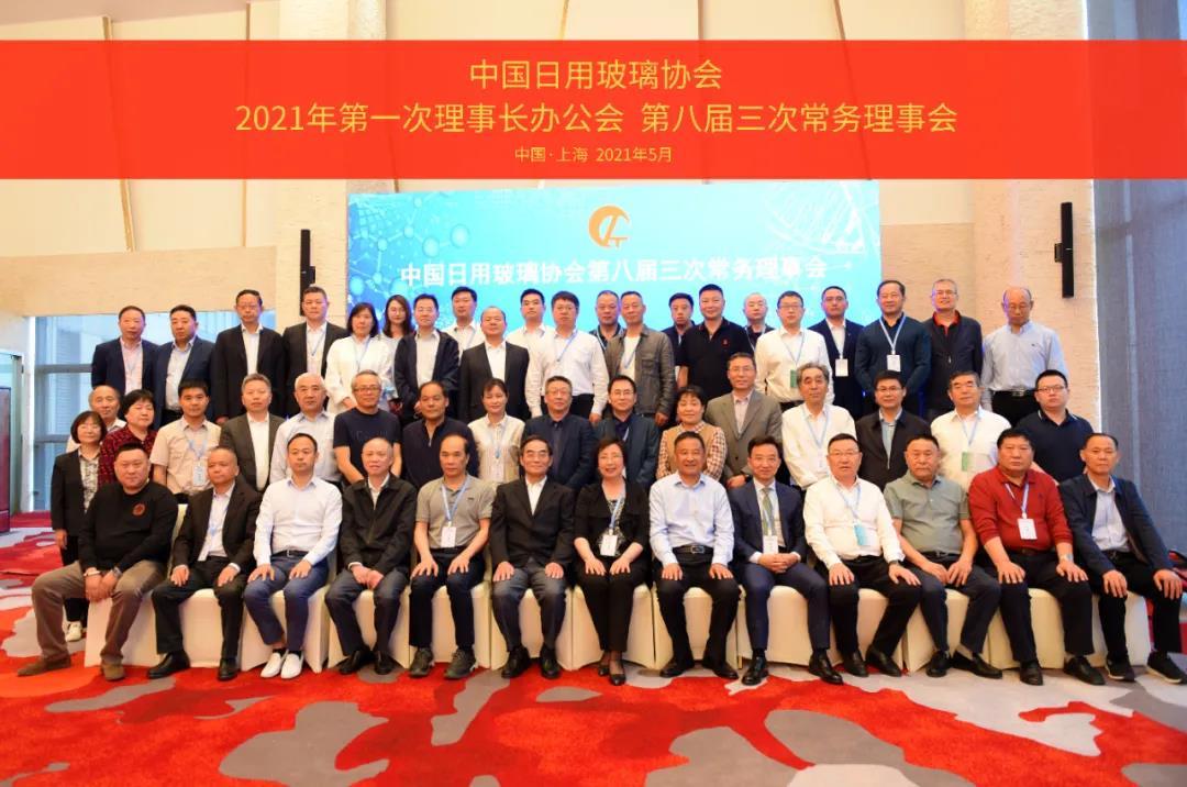 中國玻協第八屆三次常務理事會議在上海召開