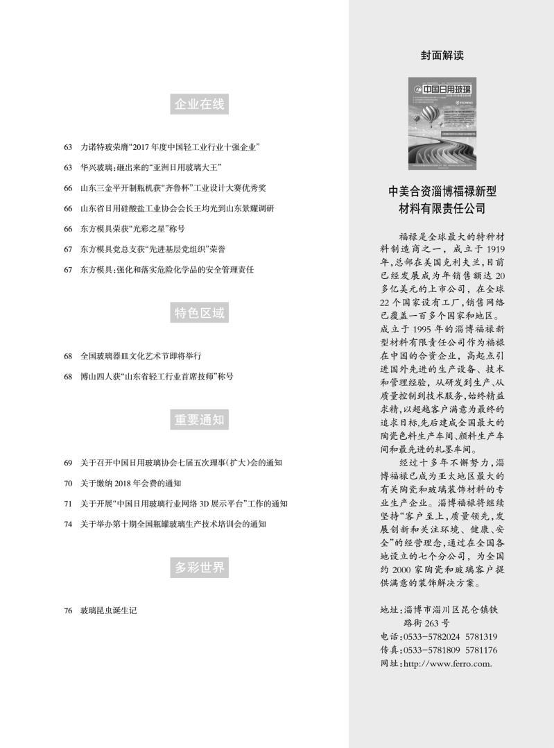 說明: E:\G盤\雜志(2013年9月)\2018\第四期\目錄2018-4-9-18-1-3.jpg