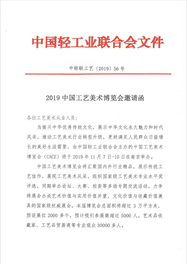 关于中国工艺美术博览会的邀请函1