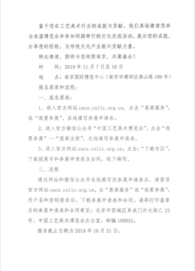 关于中国工艺美术博览会的邀请函2
