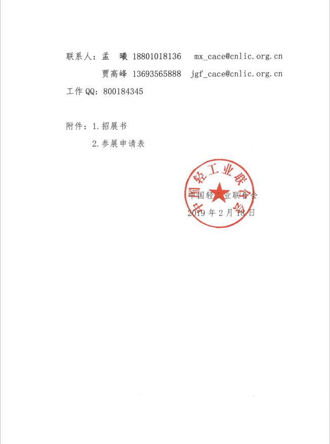 关于中国工艺美术博览会的邀请函3