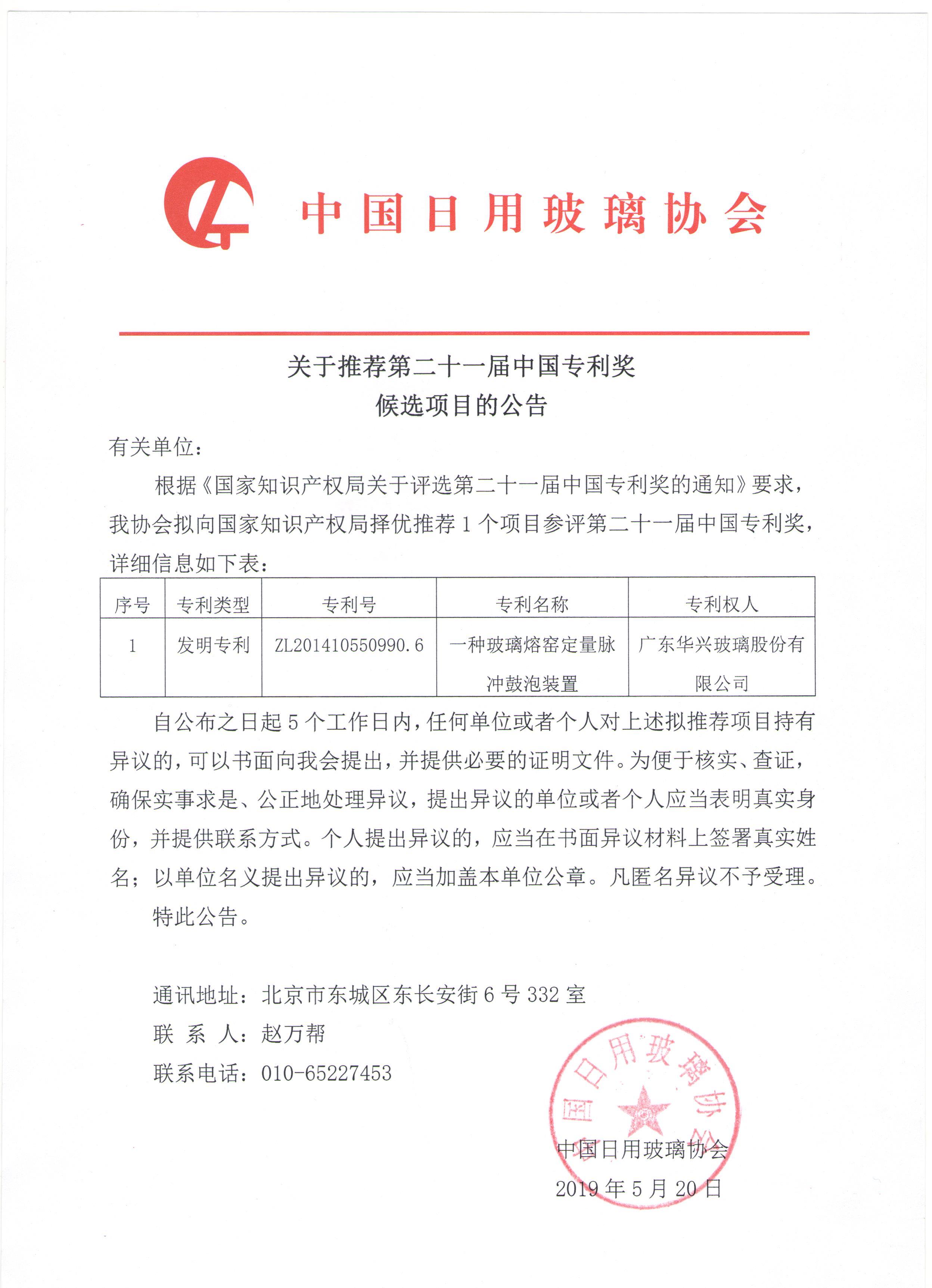 关于推荐第二十一届中国专利奖候选项目的公告