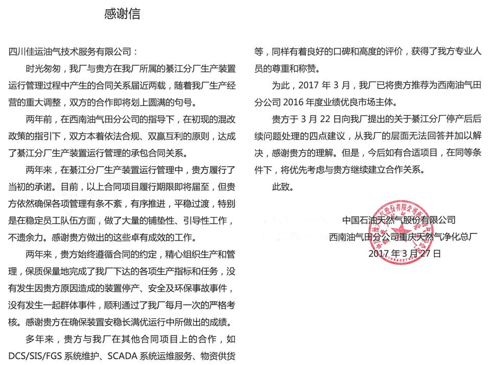 西南油气田分公司重庆天然气净化总厂感谢信