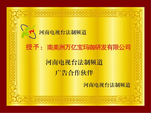 河南电视台法制频道广告战略合作伙伴