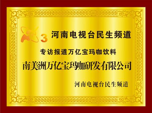 河南电视台民生频道广告战略合作伙伴