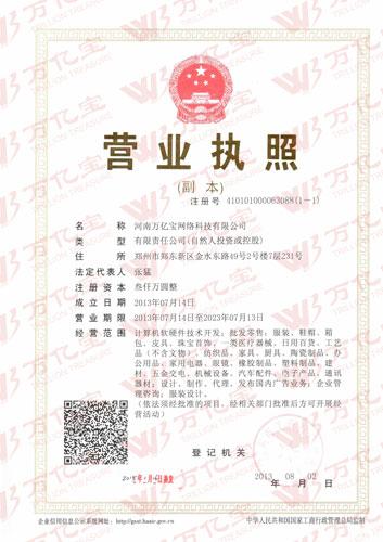 河南万亿宝网络科技有限公司营业执照