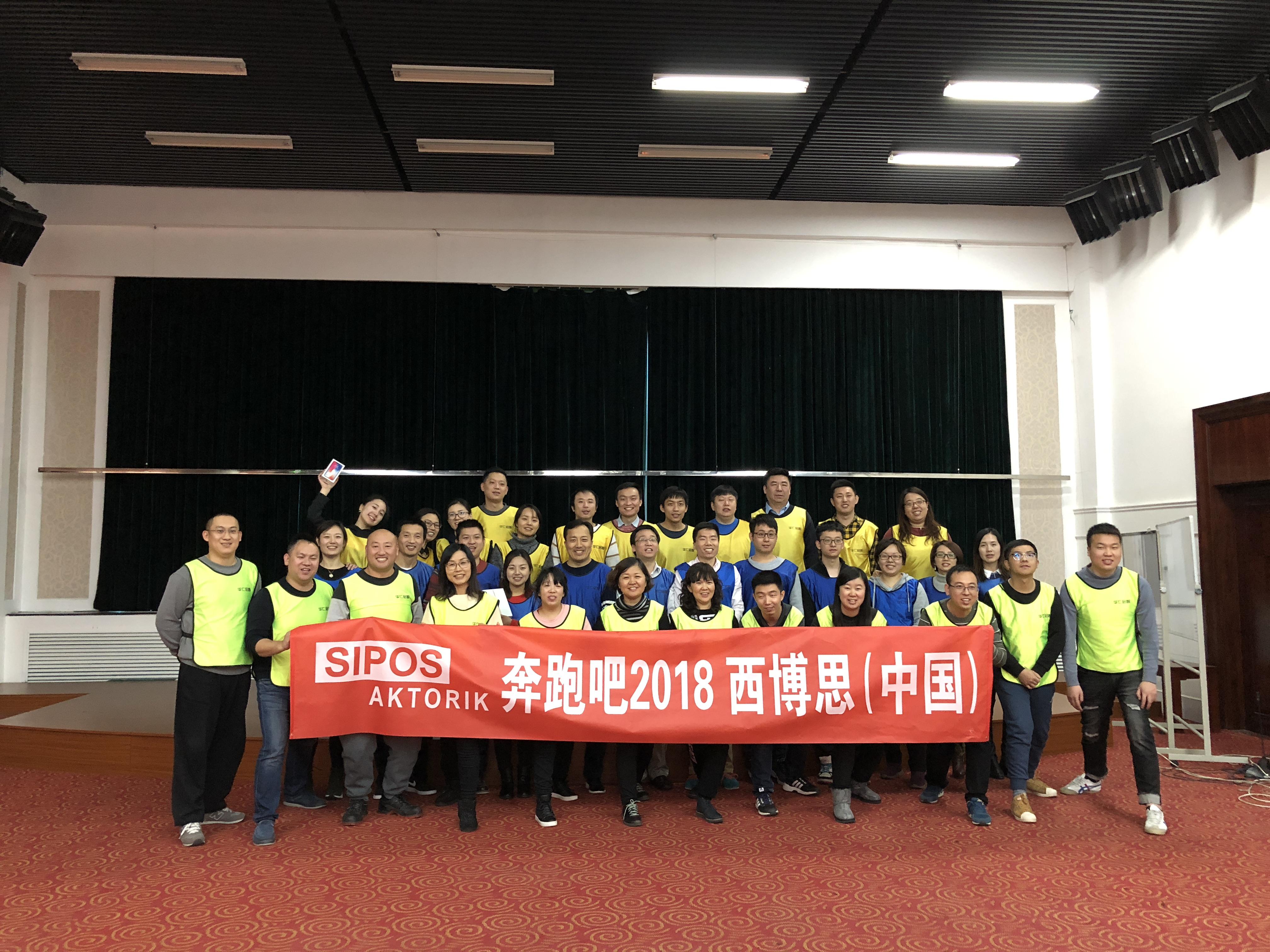 奔跑吧2018西博思(中國)年會