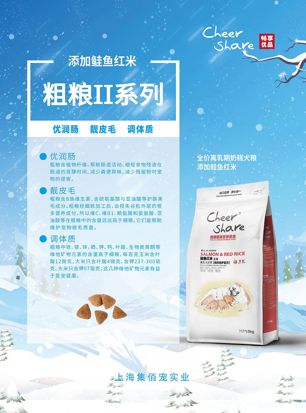 离乳期奶糕犬粮添加鲑鱼红米广告招贴