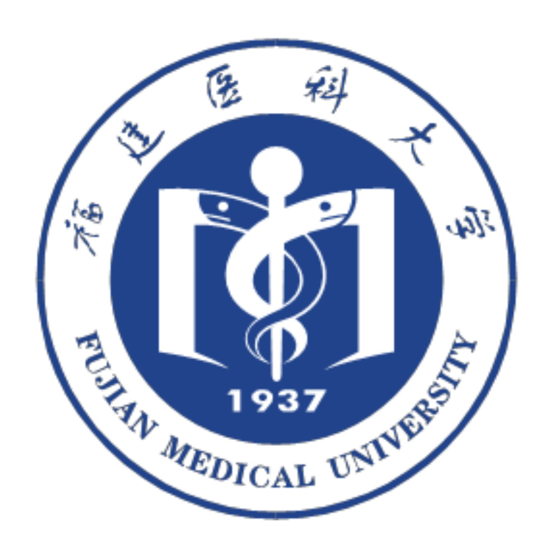 福建醫科大學