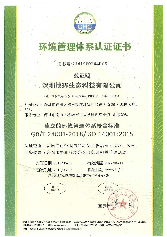 Desktop-圖片-資質-環境管理體系認證證書_頁面_1