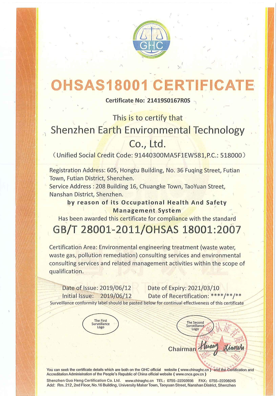 Desktop-圖片-資質-職業健康安全管理體系認證證書_頁面_2