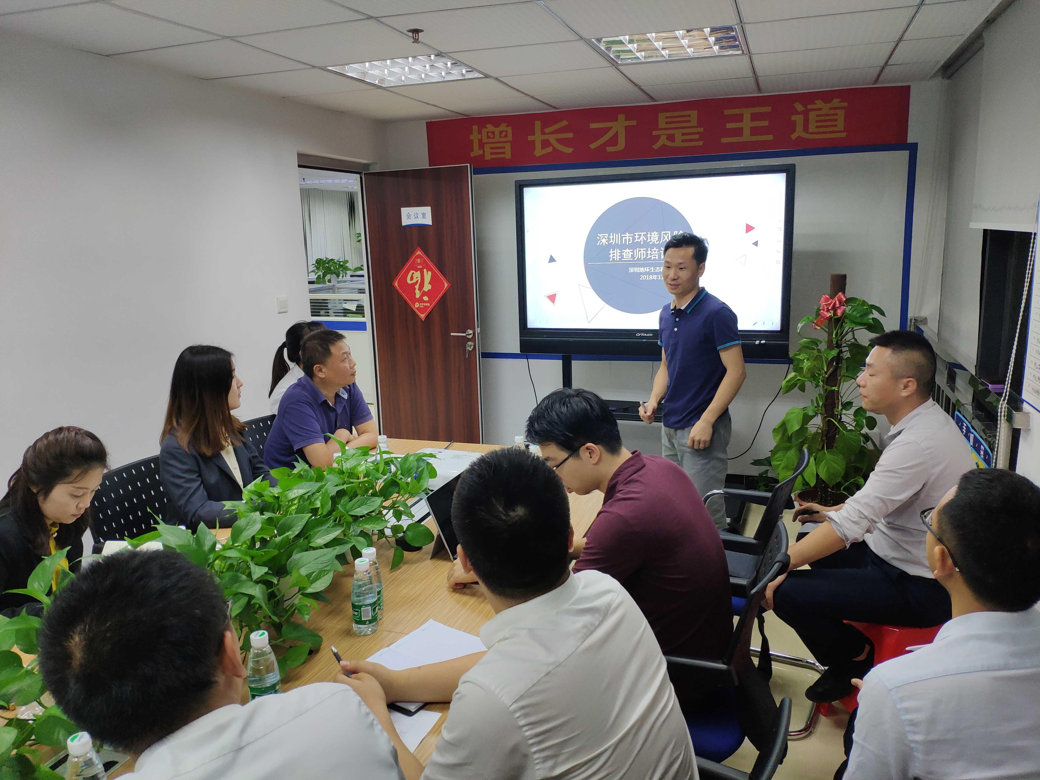 企業環保培訓