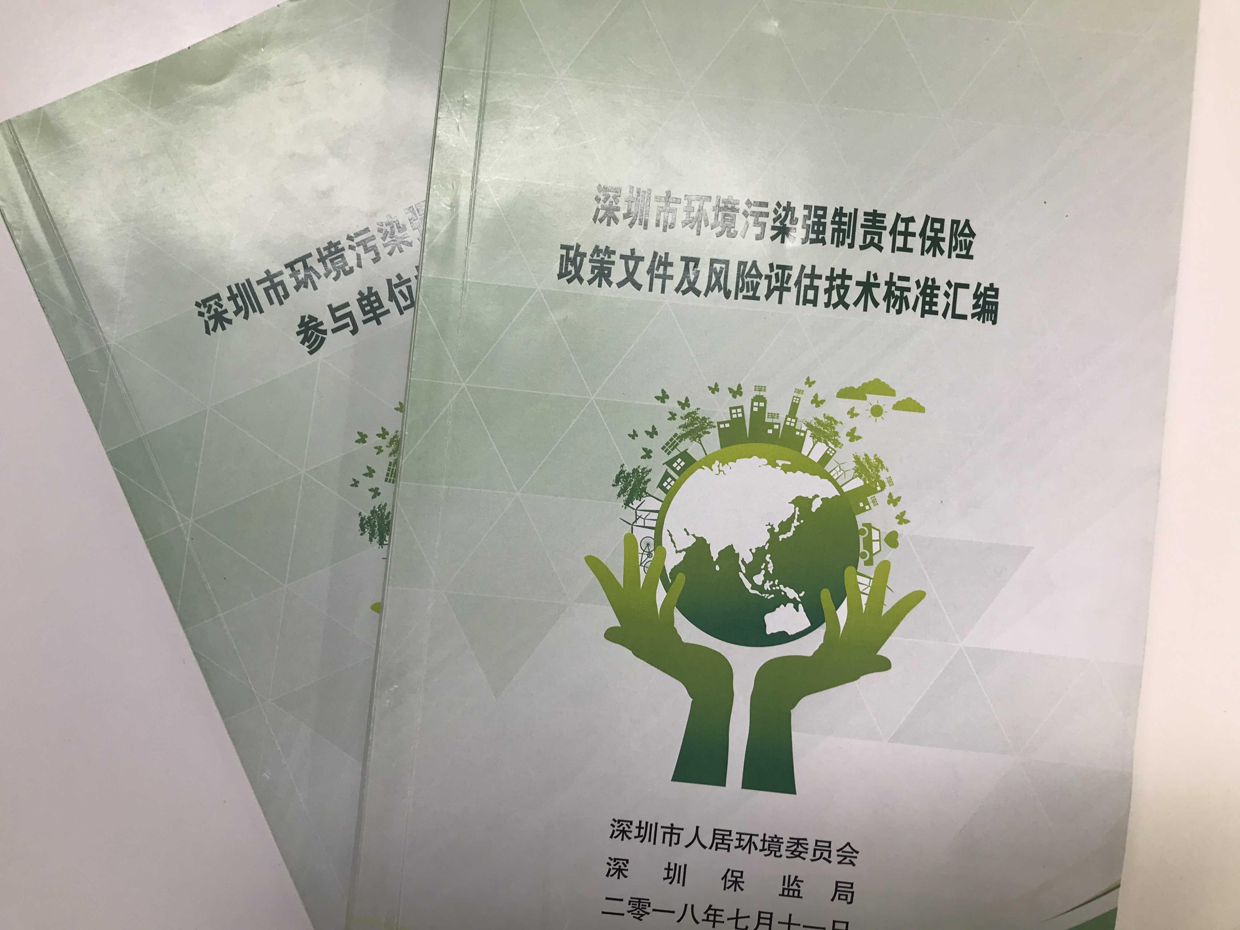 環保政策研究