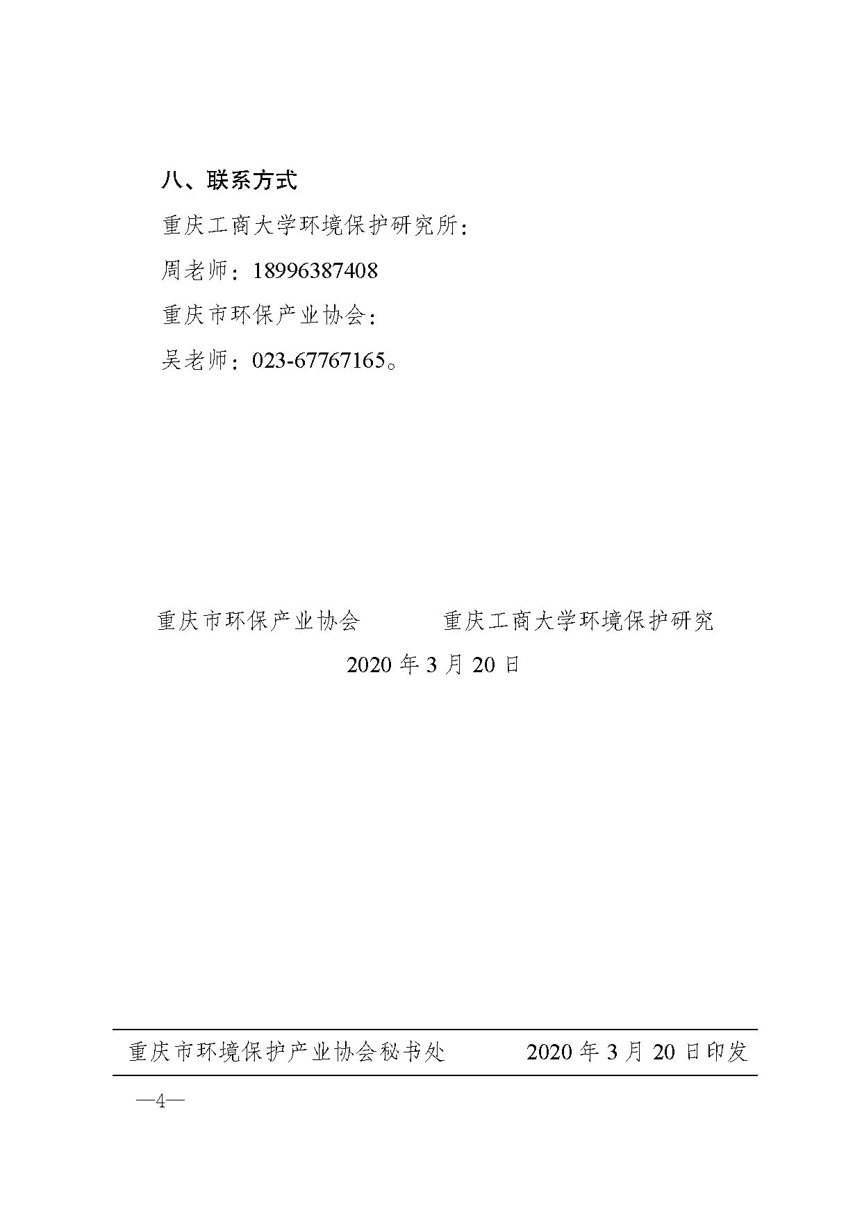 "OG真人网站重庆工商大学环境保护研究所关于举办""清洁生产审核培训班""的通知-渝环协〔2020〕7号-副本_页面_4"