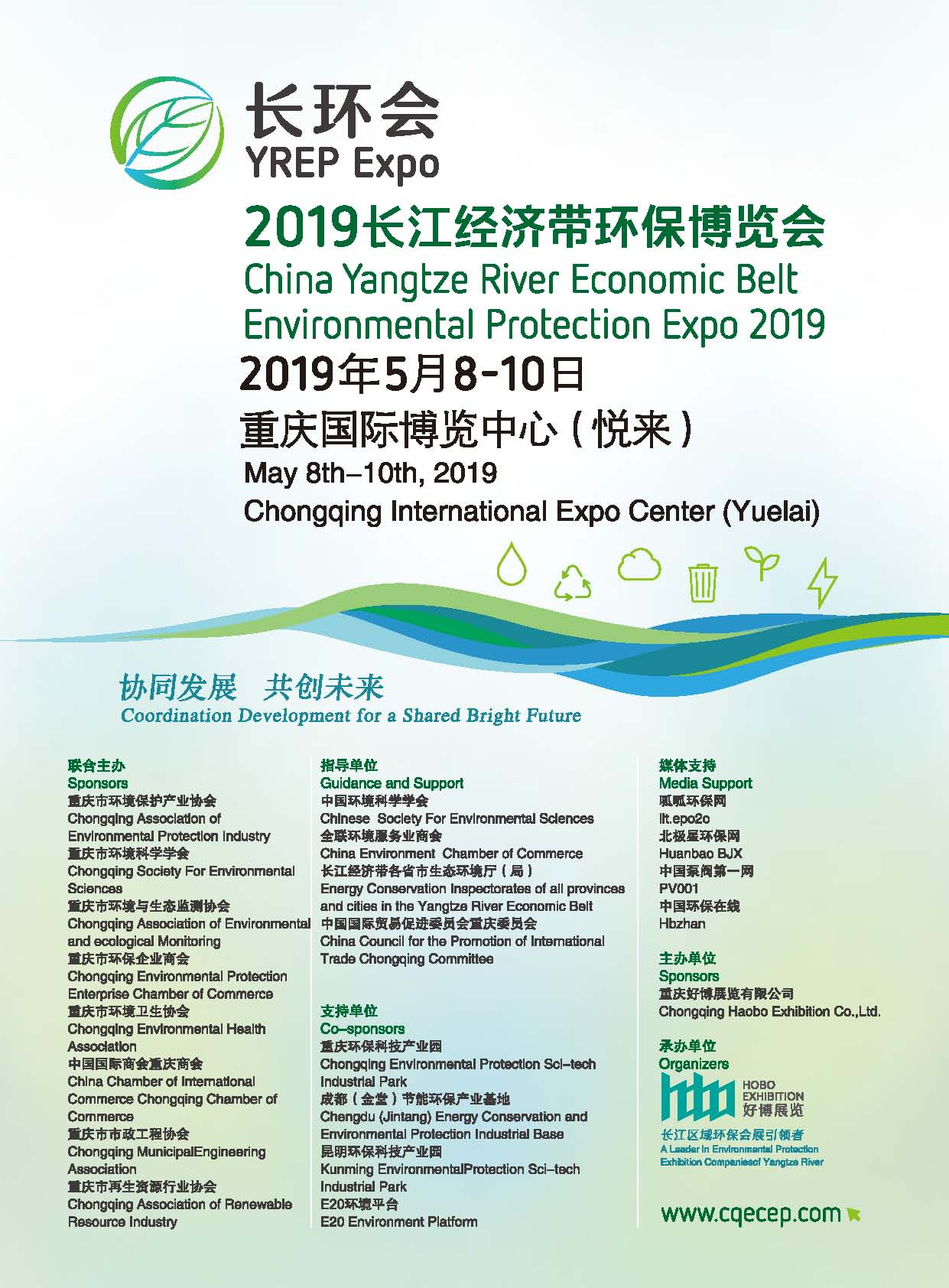 2019长江经济带AG真人视讯-重庆博览会邀请函_页面_01