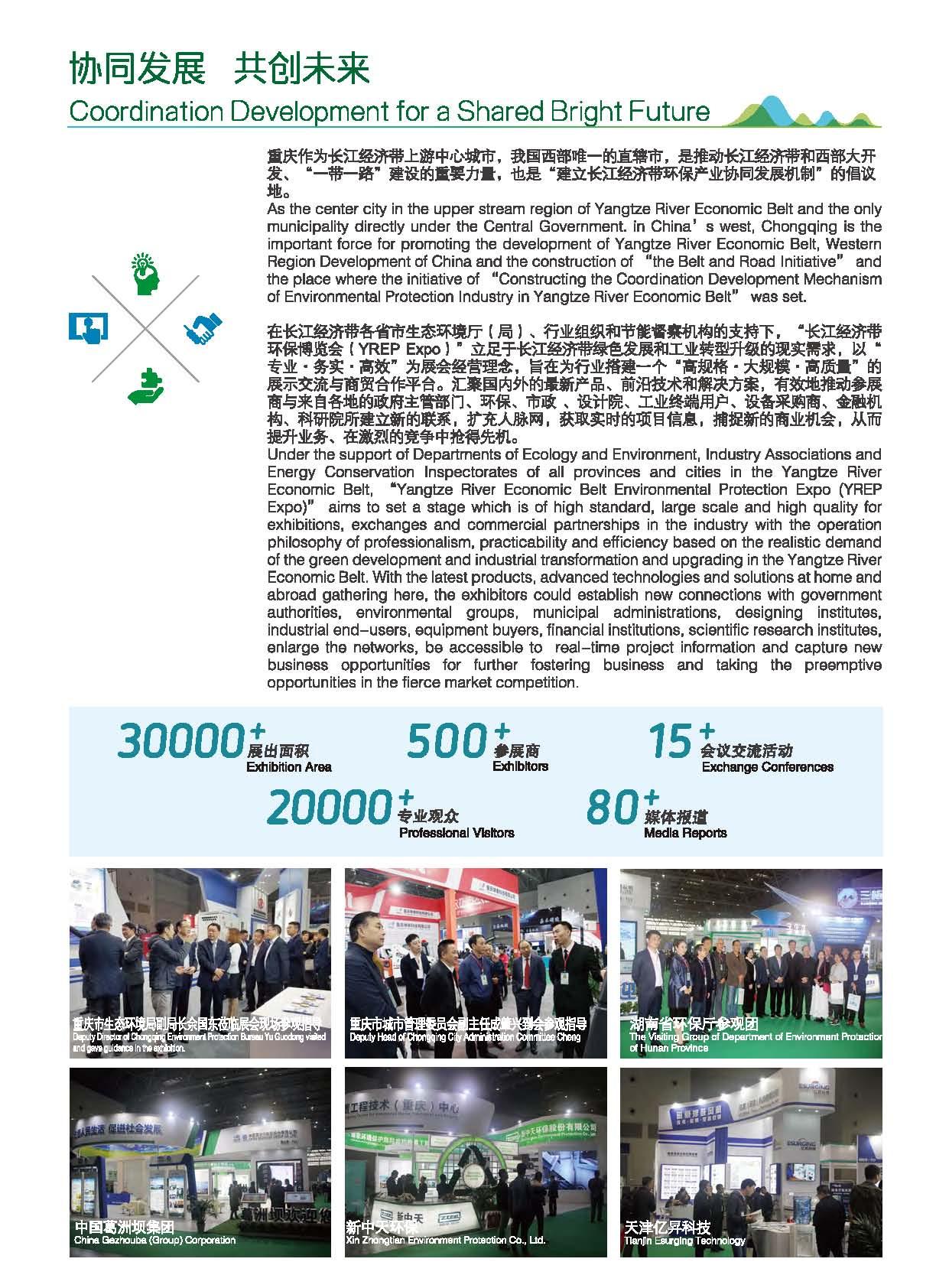 2019长江经济带AG真人视讯-重庆博览会邀请函_页面_03