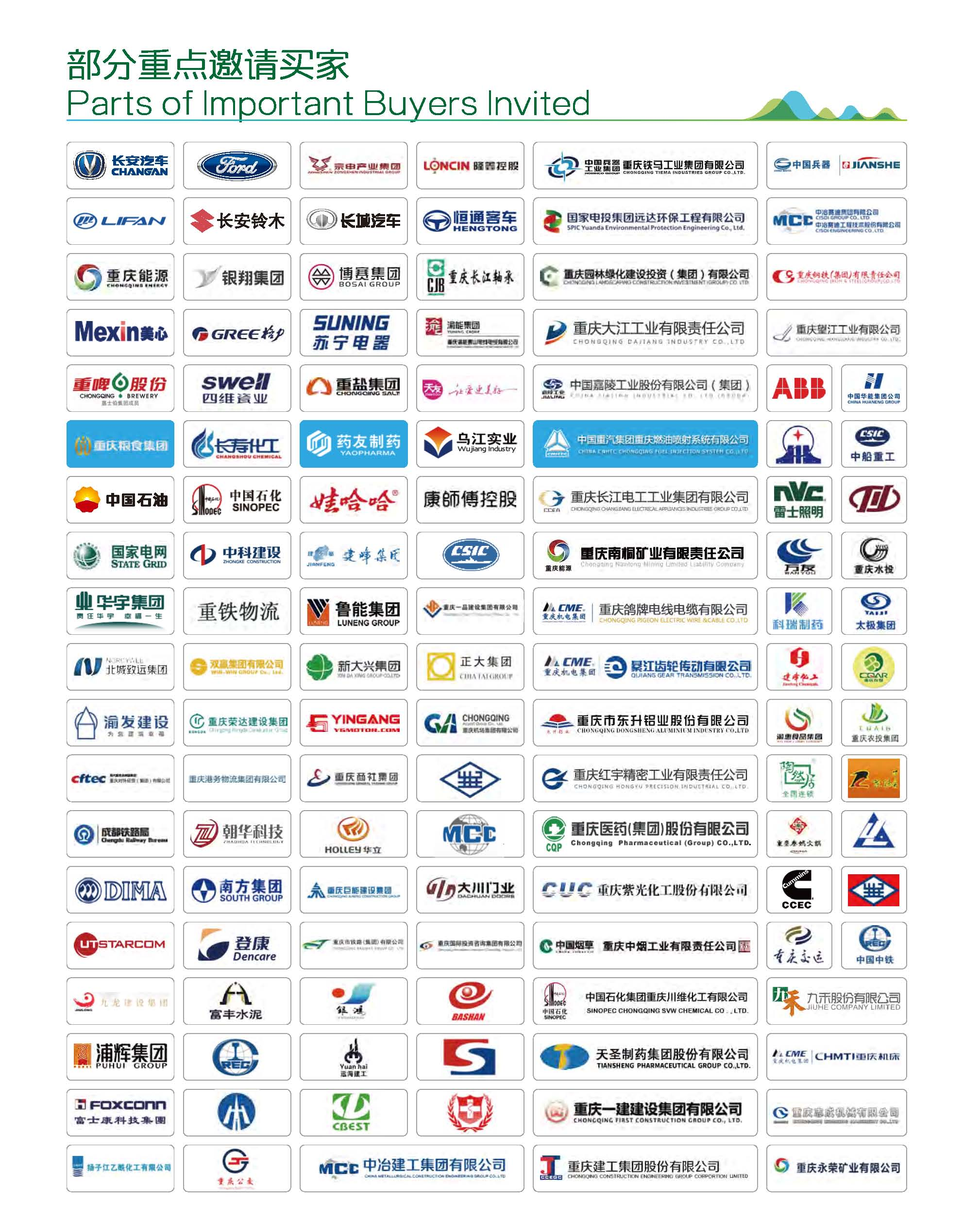 2019长江经济带AG真人视讯-重庆博览会邀请函_页面_07