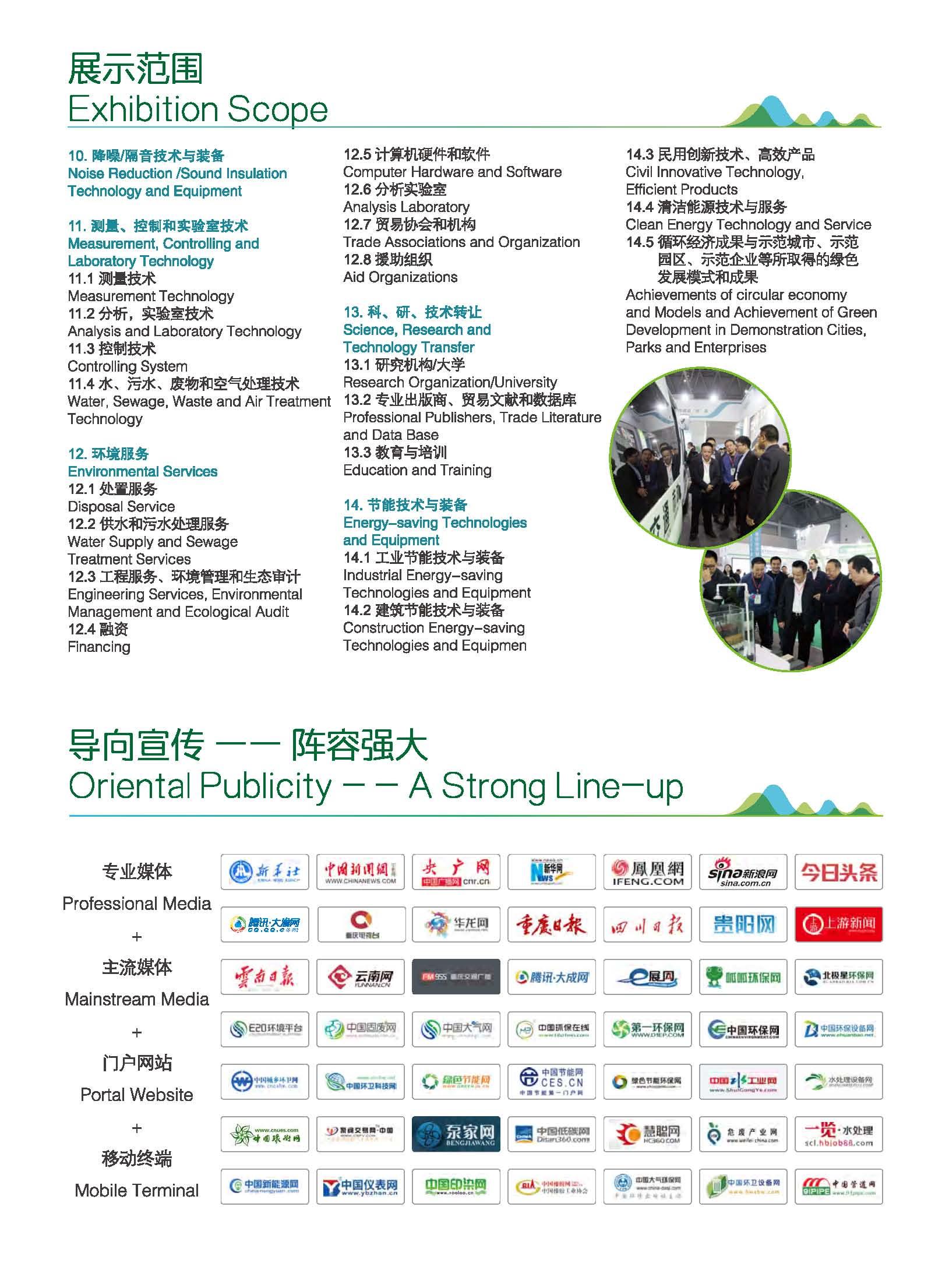 2019长江经济带AG真人视讯-重庆博览会邀请函_页面_10