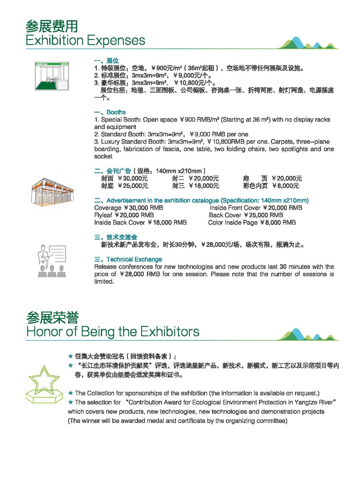 2019长江经济带AG真人视讯-重庆博览会邀请函_页面_11