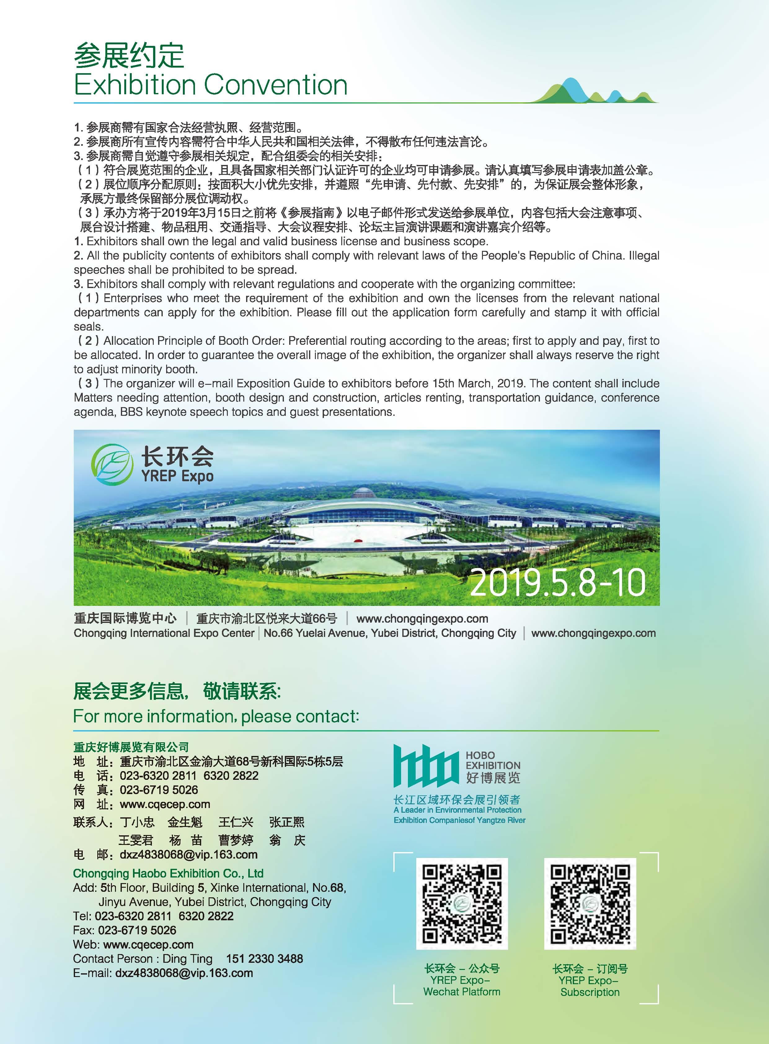 2019长江经济带AG真人视讯-重庆博览会邀请函_页面_12