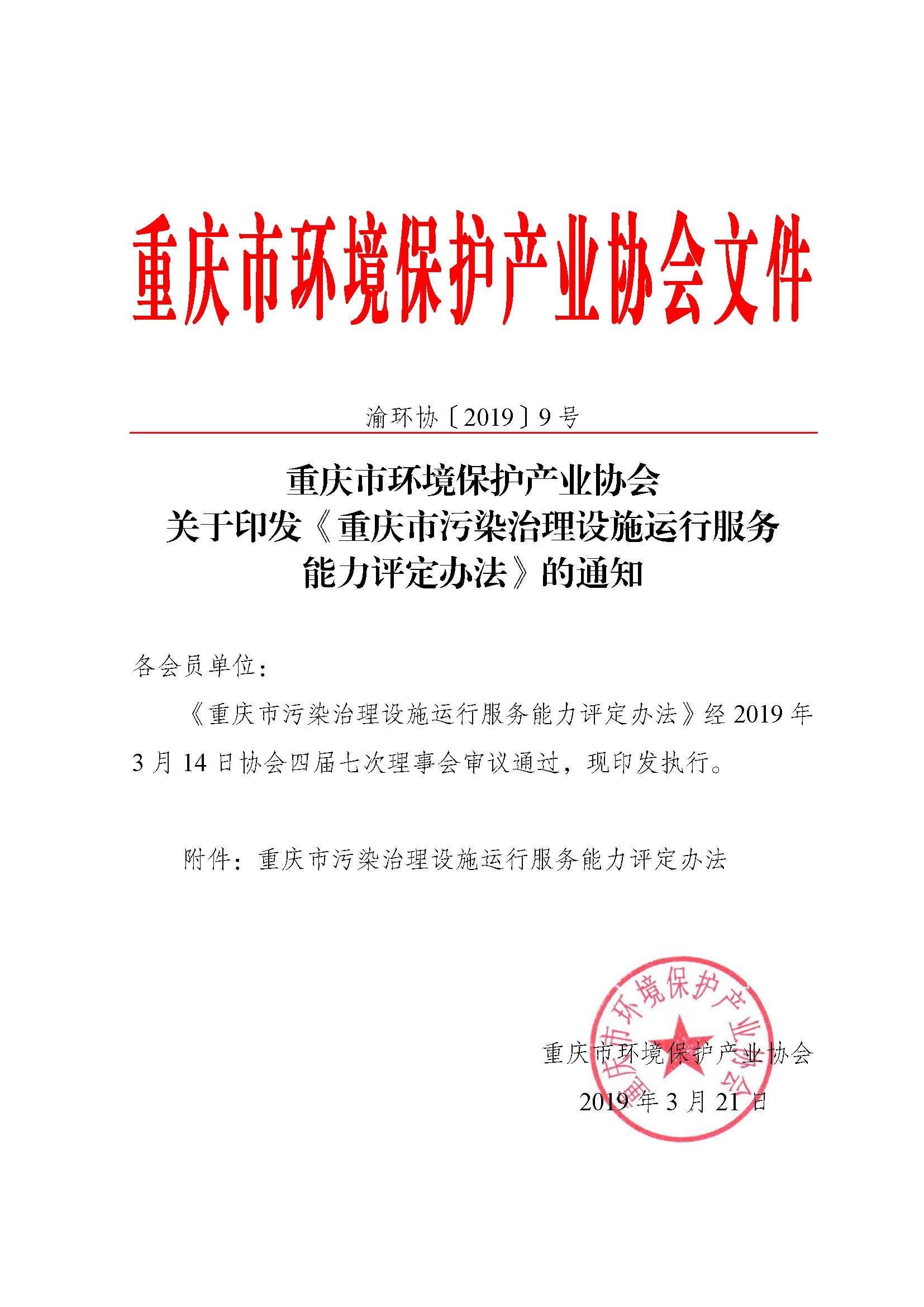OG真人网站关于印发《重庆市污染治理设施运行服务能力评定办法》的通知-渝环协〔2019〕9号-上网