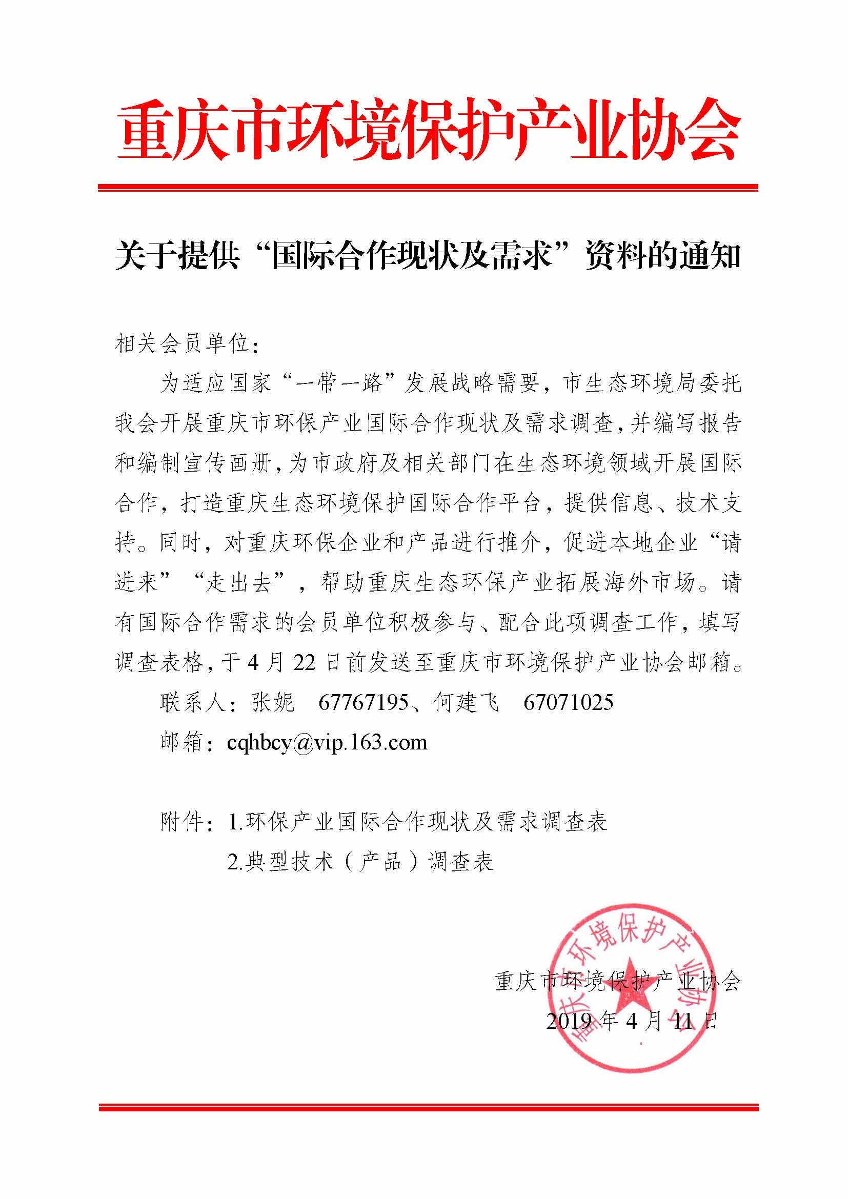 关于提供重庆市AG真人视讯产业国际合作现状及需求资料的通知