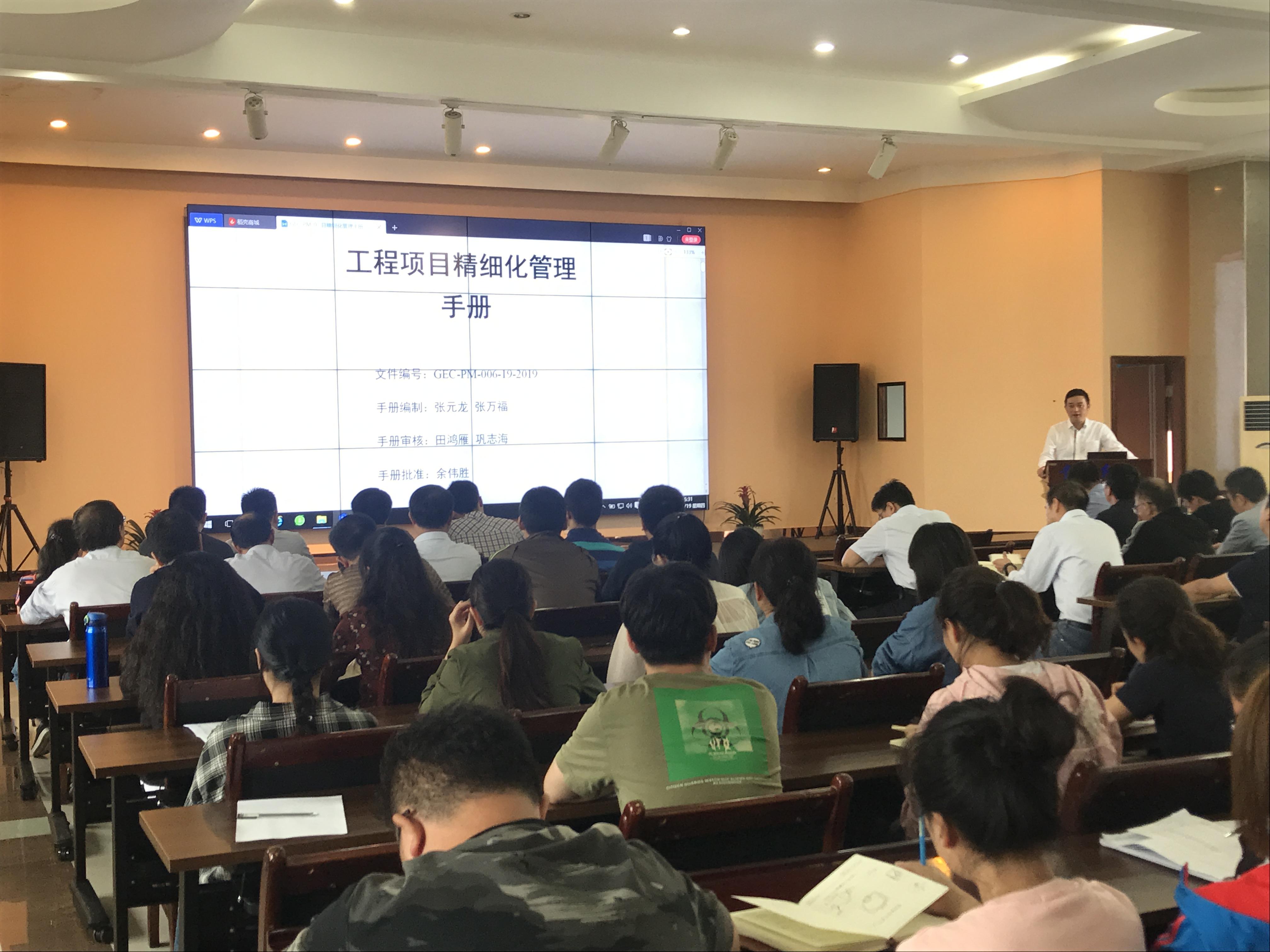 公司举行《工程总承包项目精细化管理手册》培训