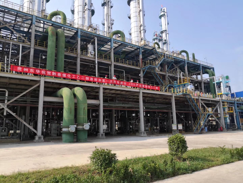 黔希煤化工乙二醇液相加氫順利開車