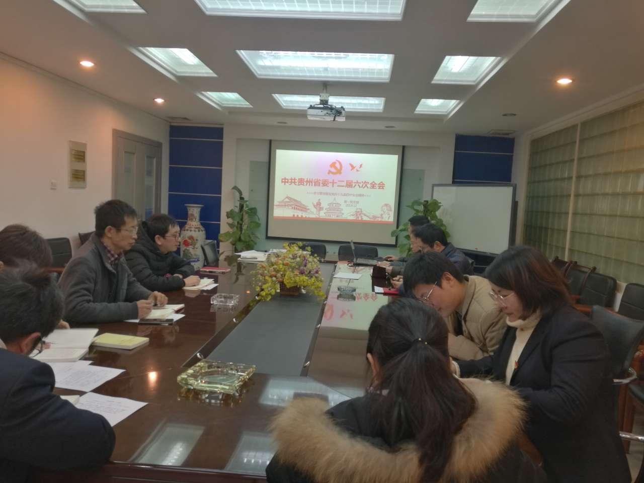 第一黨支部學習貫徹貴州省委十二屆六次全會精神