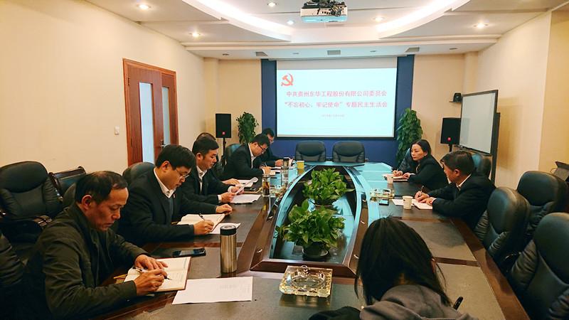 东华科技副总经理朱定华赴我公司指导2019年专题民主生活会