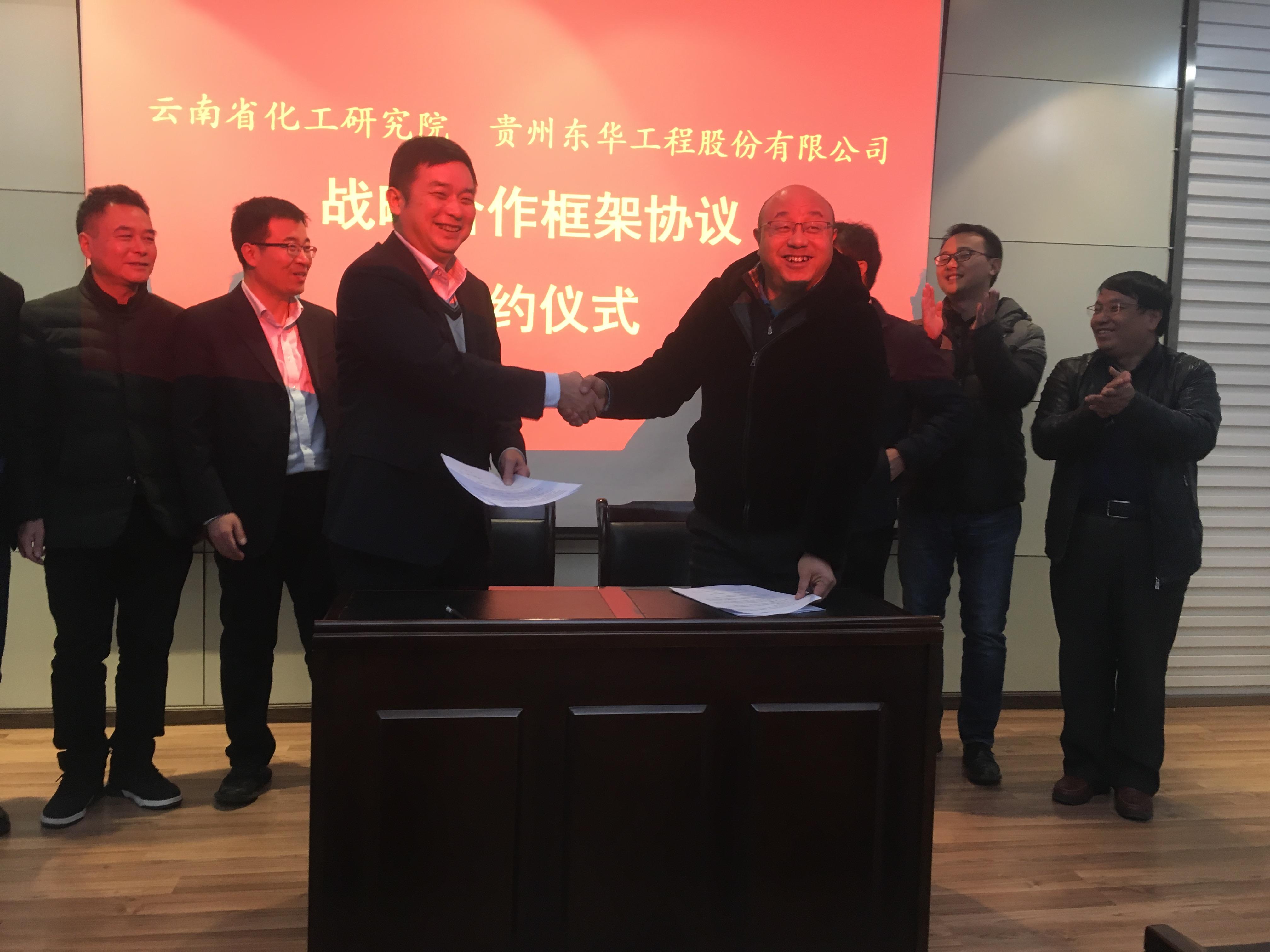 我公司和云南化工研究院签订研发项目战略合作框架协议