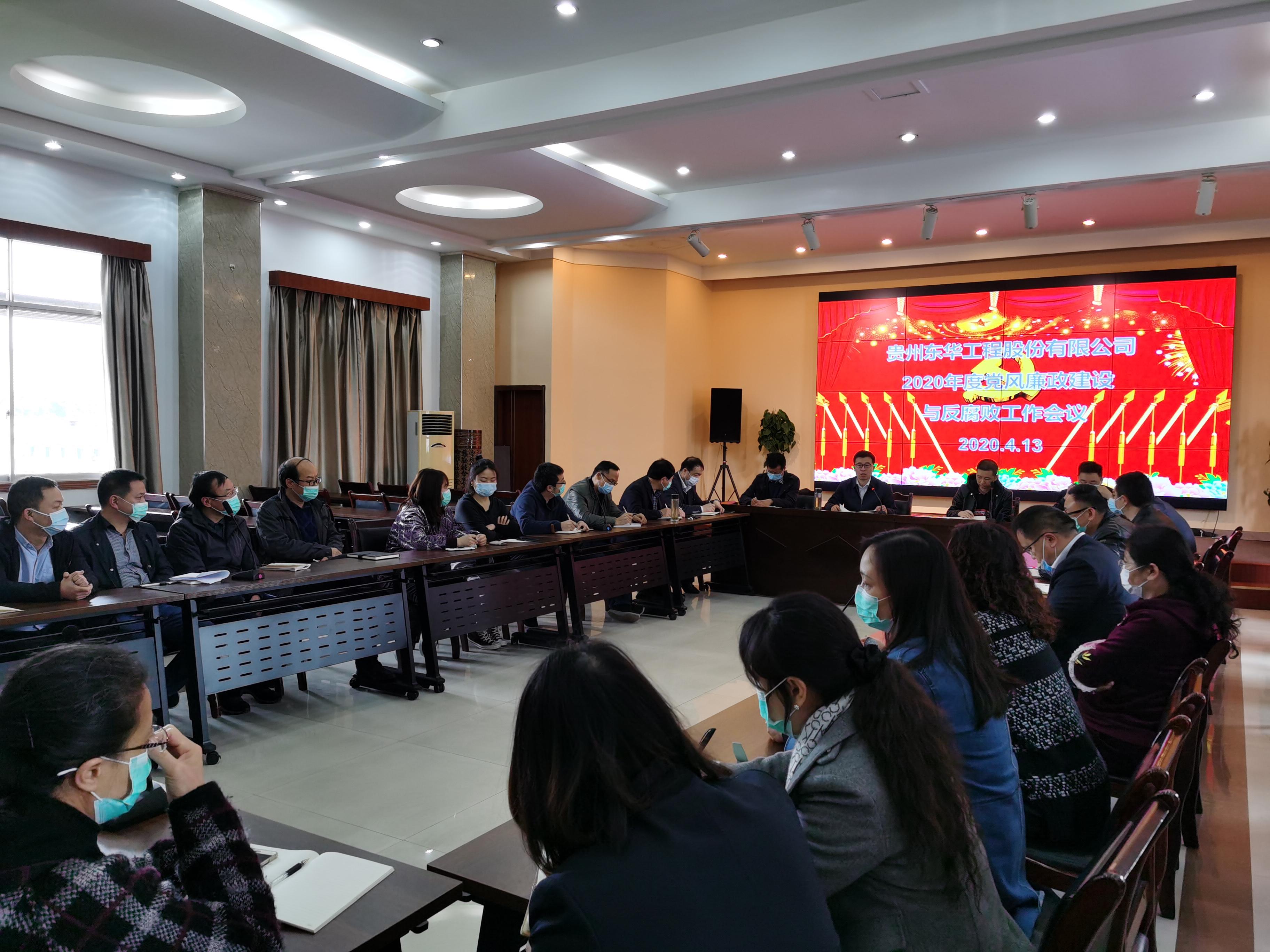 公司組織召開2020年度黨建暨黨風廉政建設與反腐敗工作會議