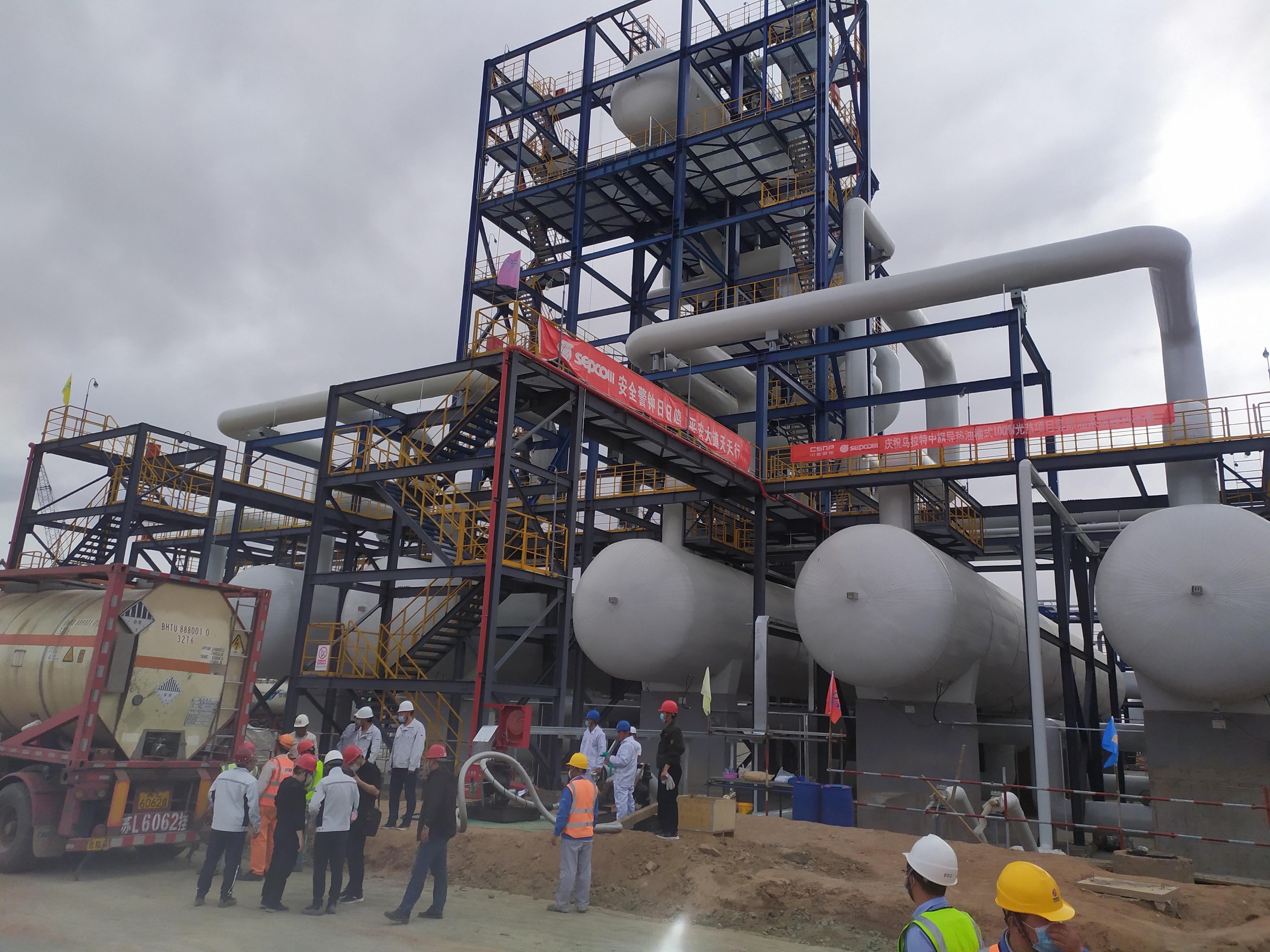 乌拉特光热发电项目第一阶段注油成功