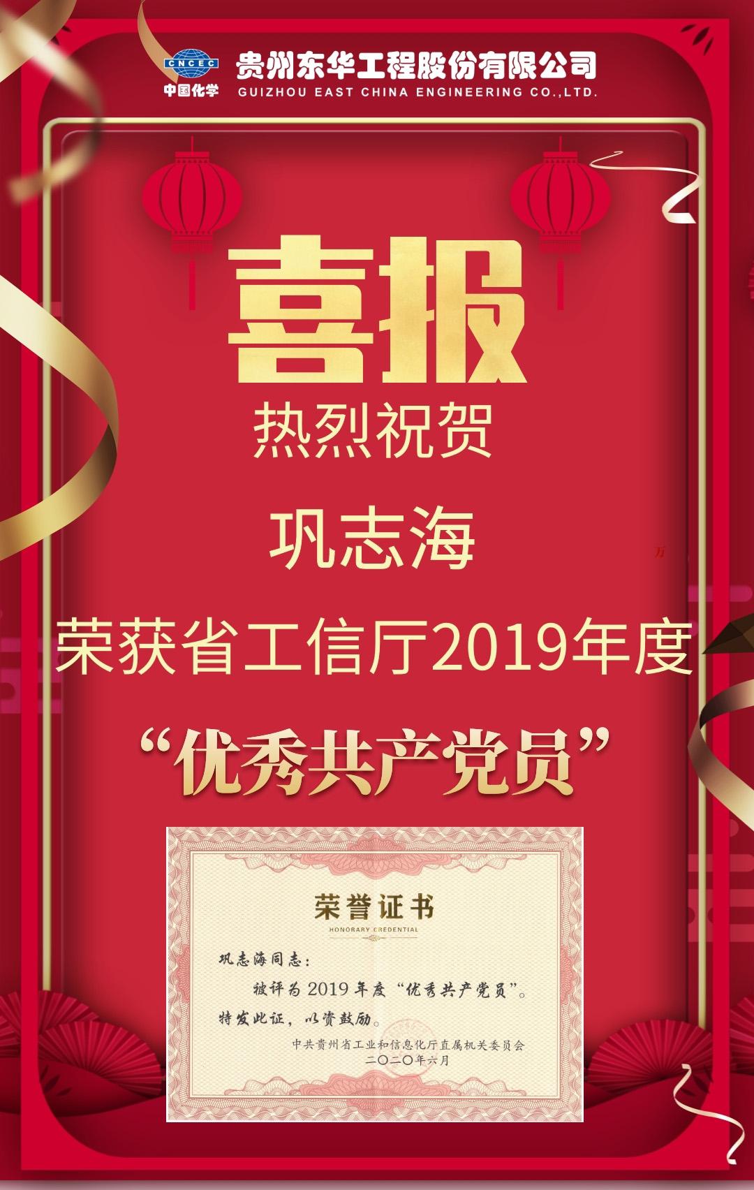 """巩志海荣获贵州省工信厅2019年度""""优秀共产党员"""""""