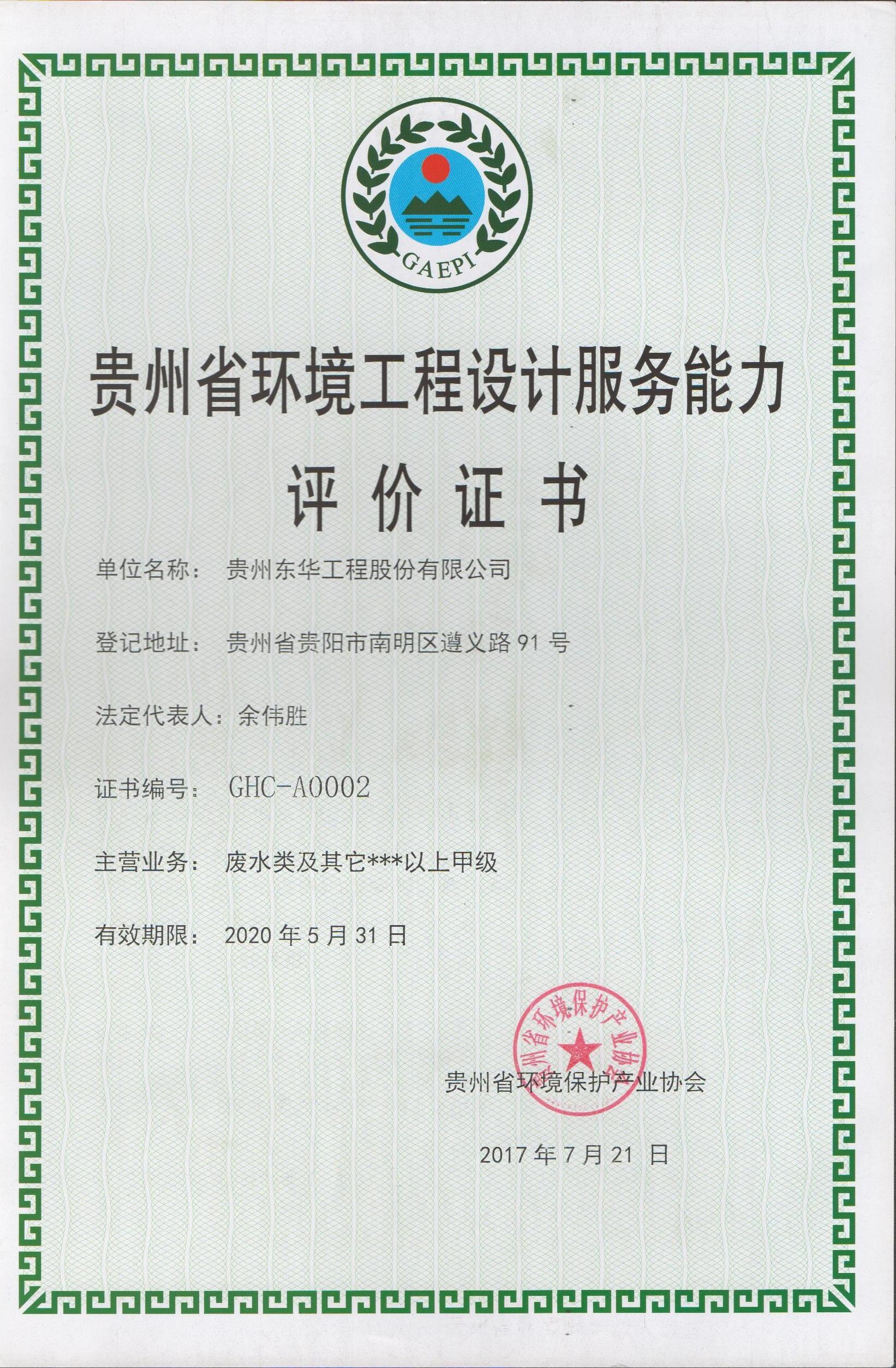 环境工程设计服务能力评价证书