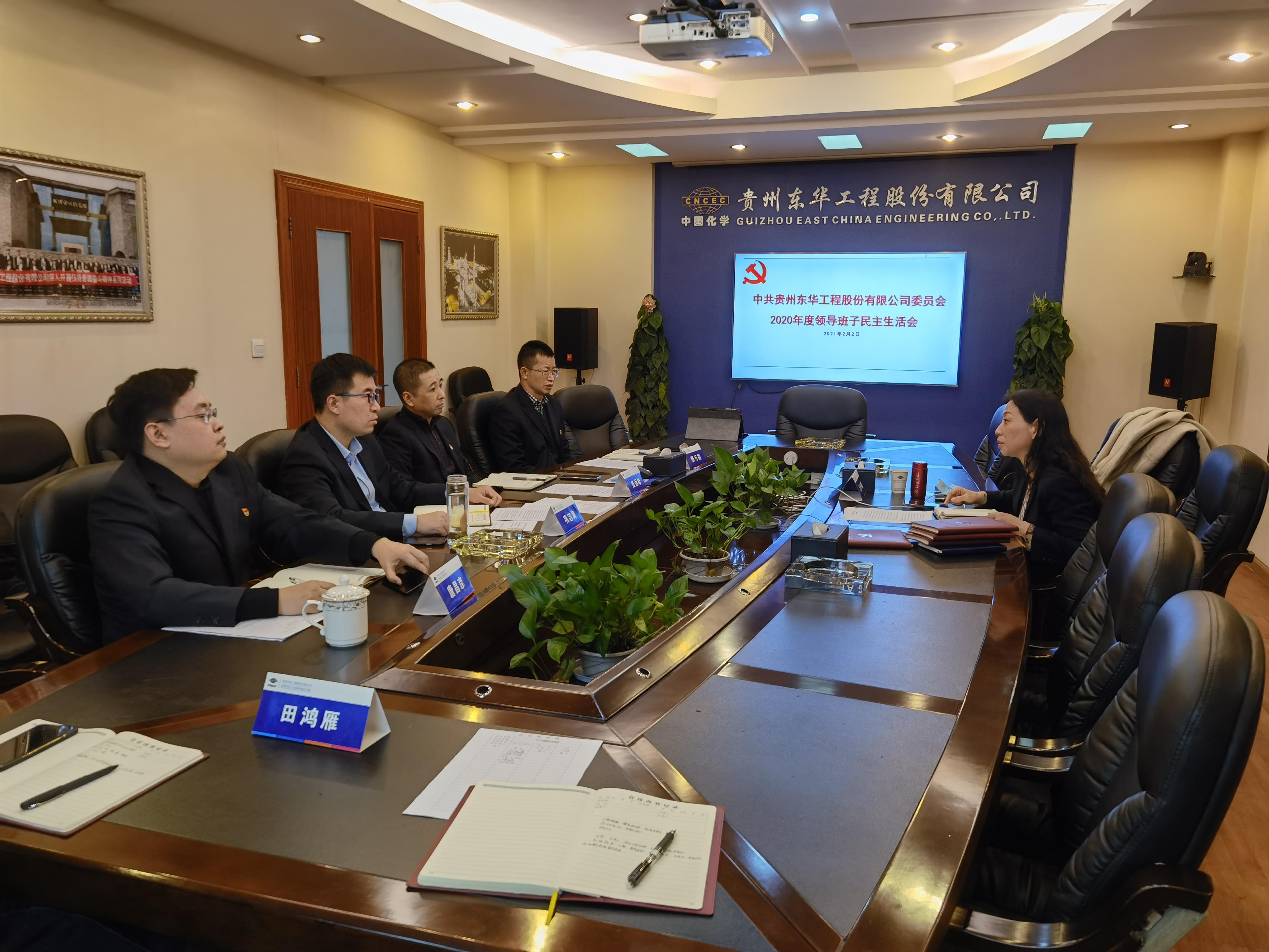 公司召開2020年度黨員領導干部民主生活會