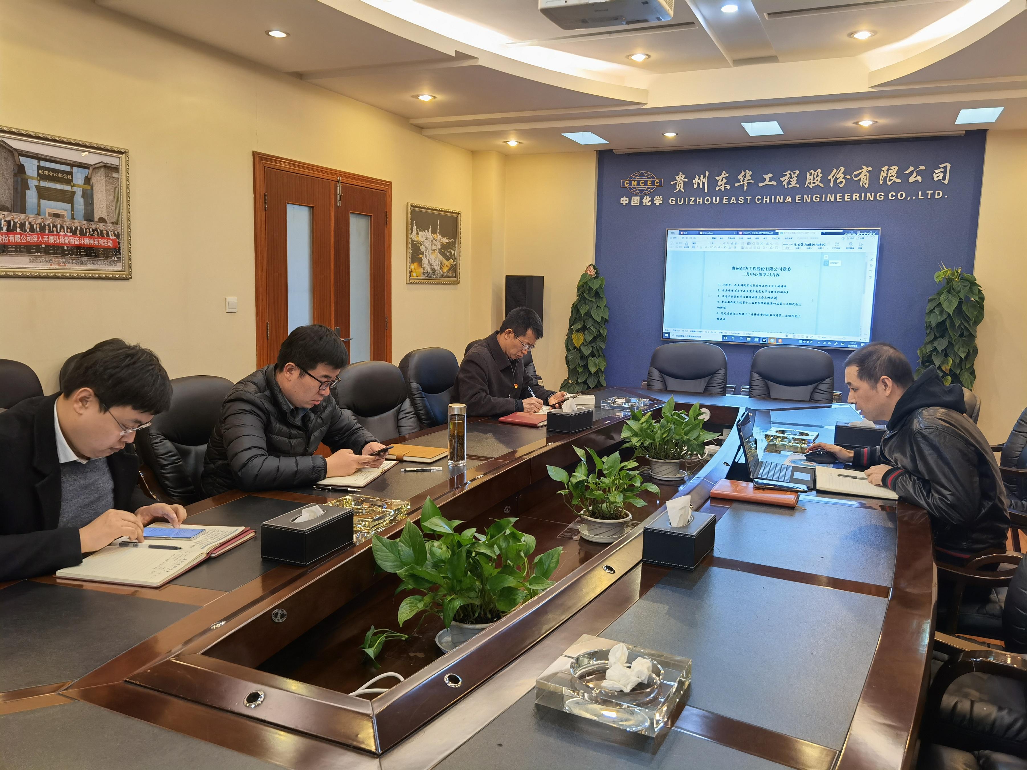 公司黨委理論學習中心組開展2021年第2次學習會議
