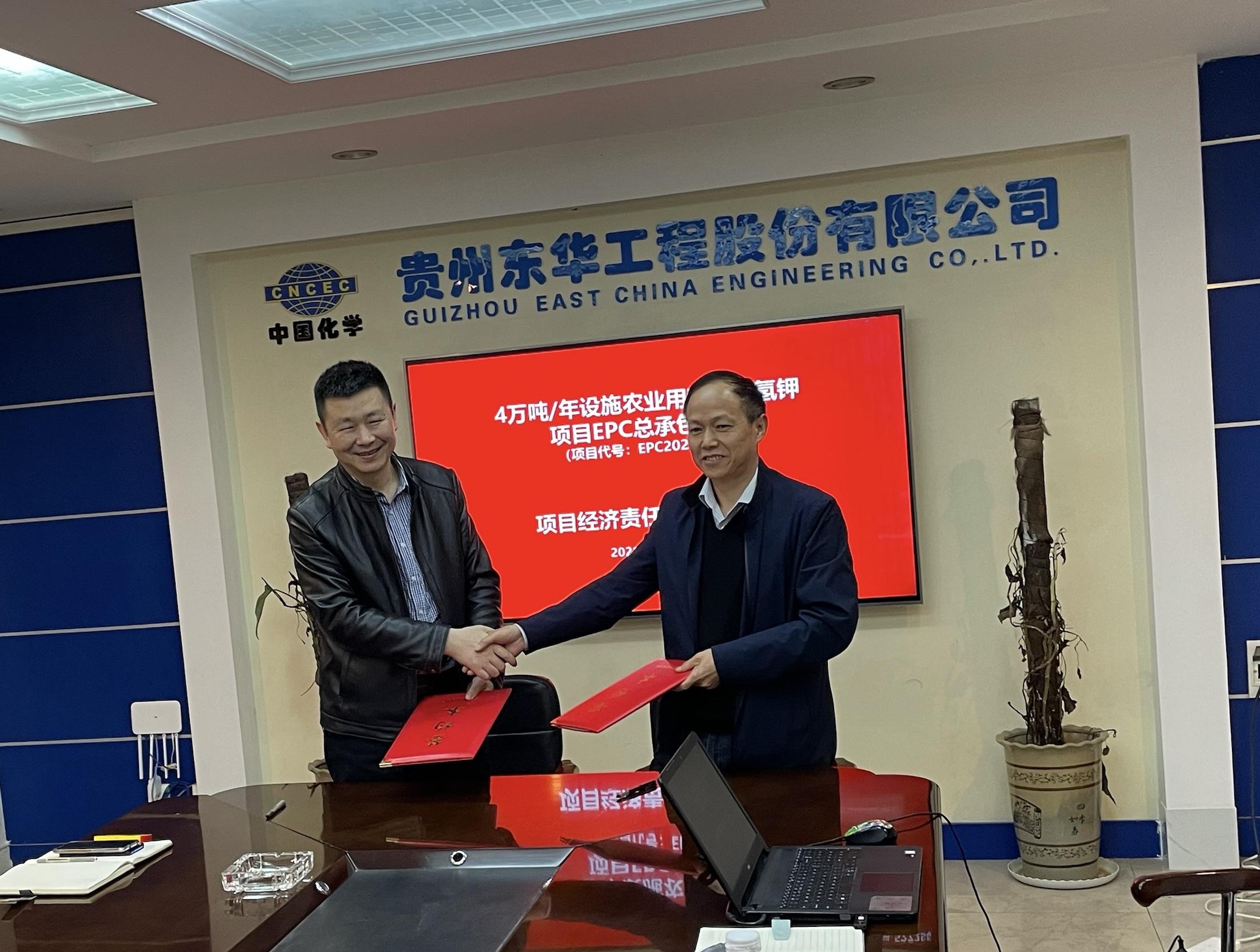 貴州東華首個實行風險抵押總承包項目成功簽約