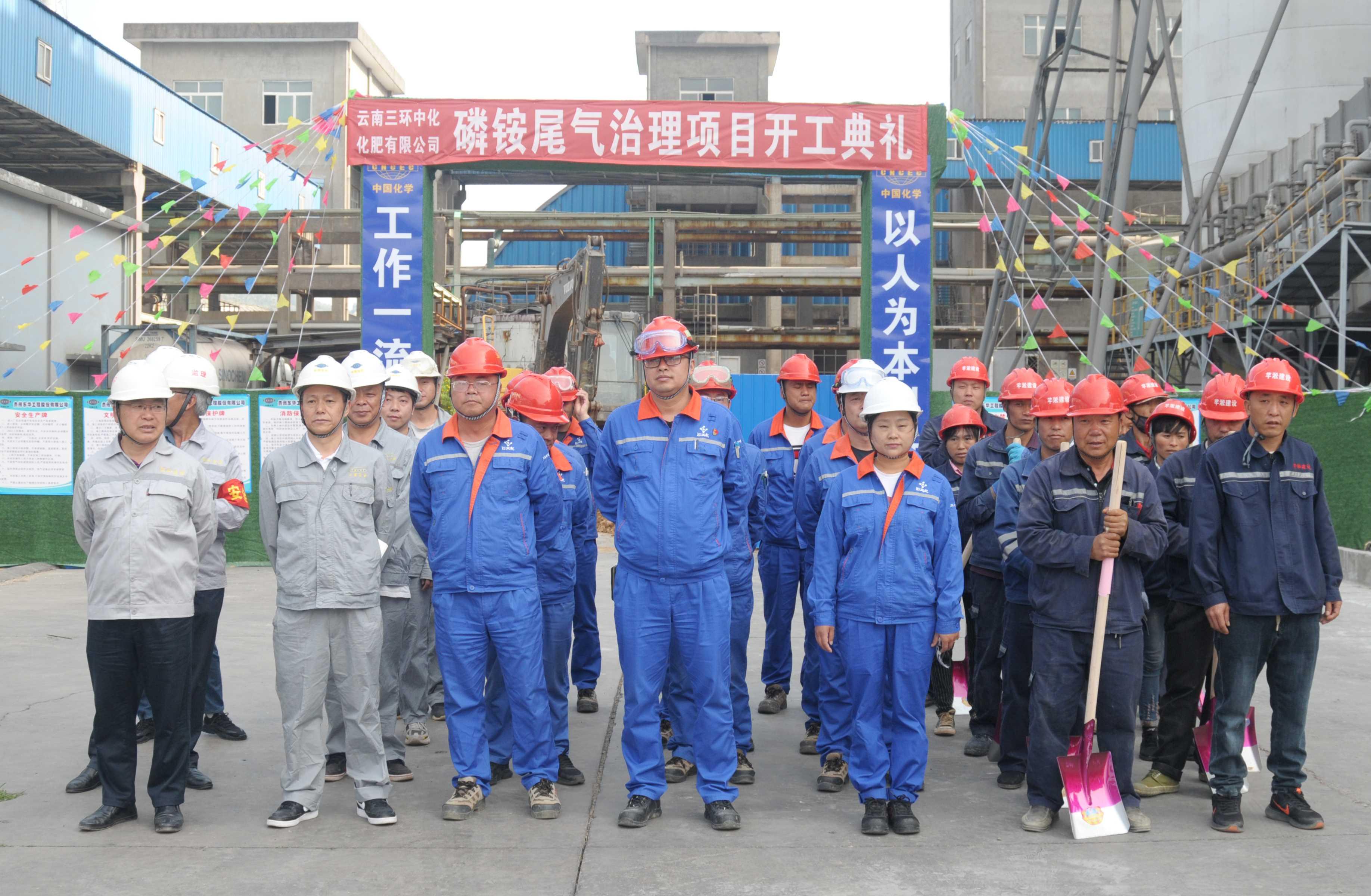 由我公司总承包的云南三环中化磷铵尾气深度治理项目举行开工典礼